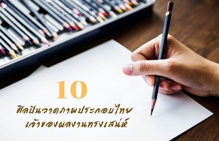 10 ศิลปินวาดภาพประกอบ สัญชาติไทย เจ้าของผลงานทรงเสน่ห์