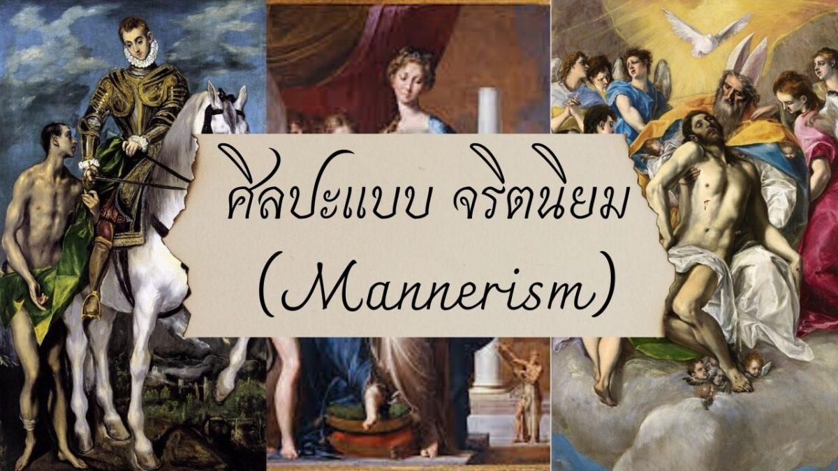 ศิลปะแบบ จริตนิยม (Mannerism) คืออะไร